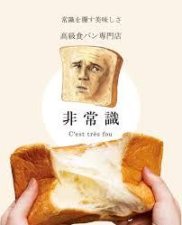 非常識 | 高級食パン専門店