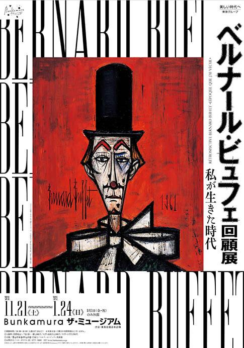 ベルナール・ビュフェ回顧展 私が生きた時代   Bunkamura ザ ...