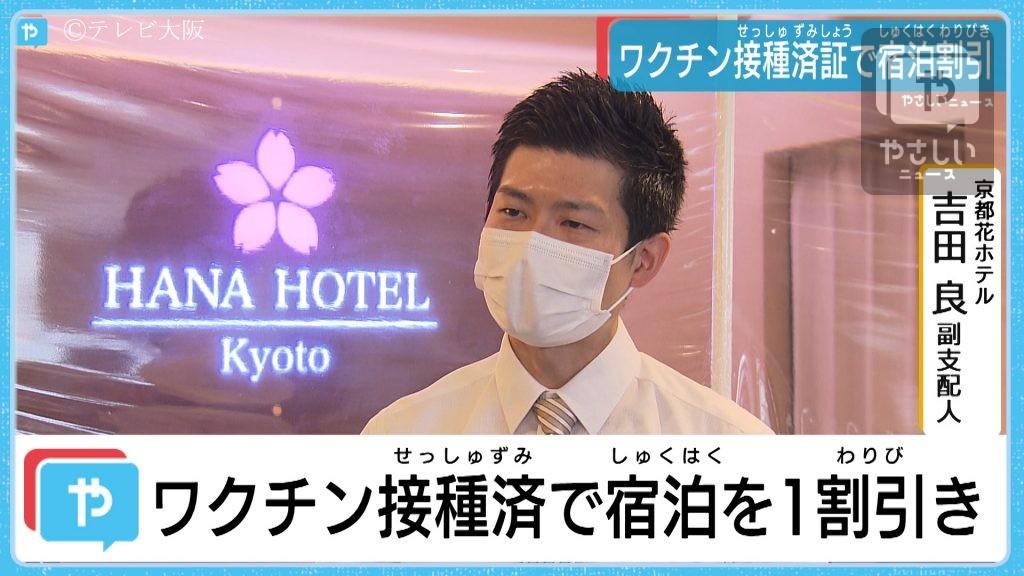 進む ワクチン接種 観光業 に 賑わい を 京都 では 接種済み票 で 割引 ...