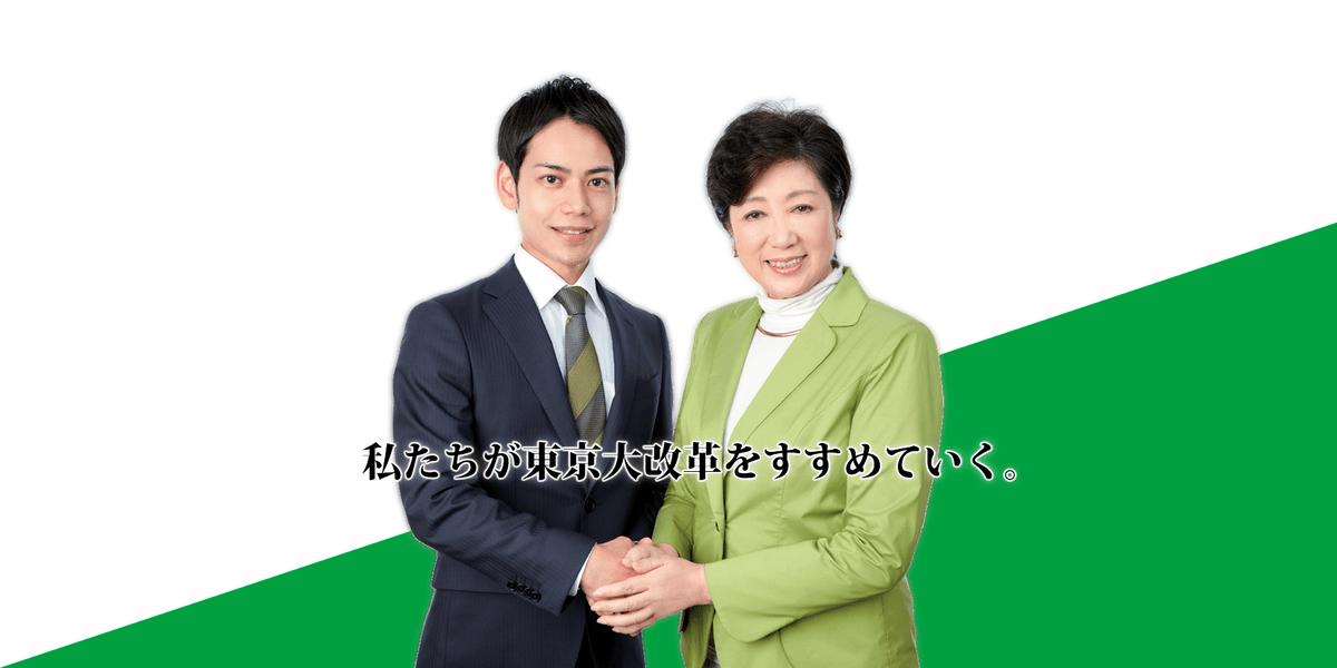 平慶翔(たいら けいしょう) 都民ファーストの会
