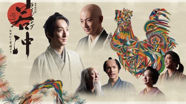 ライジング若冲(じゃくちゅう) - NHK