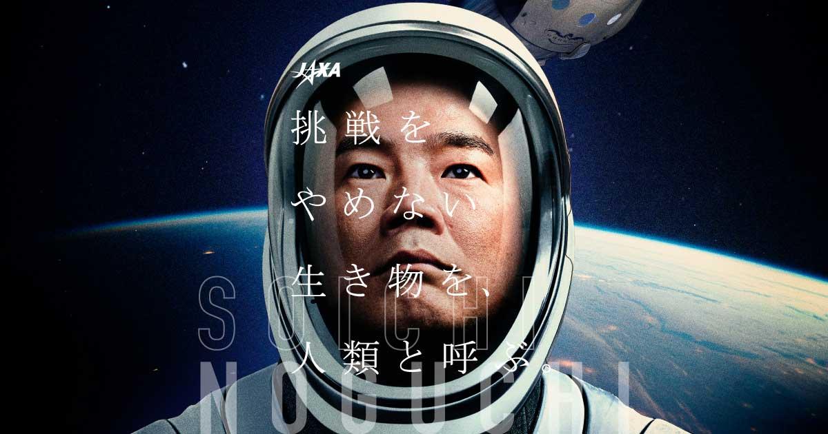 JAXA | 野口宇宙飛行士 ISS長期滞在ミッション特設サイト