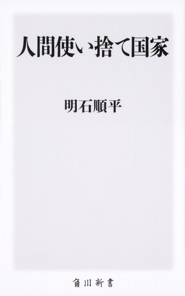 人間使い捨て国家 明石 順平:一般書 | KADOKAWA