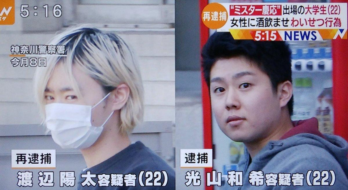 悲しみ】ミスター慶應、渡辺陽太くん、またまたレイプで逮捕される ...