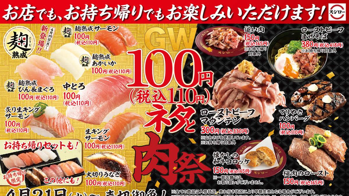 スシロー「GW100円ネタと肉祭」4月21日~5月9日まで。お得な100円ネタ ...