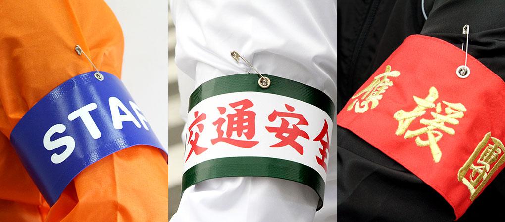 オリジナル腕章専門店   株式会社バンテック