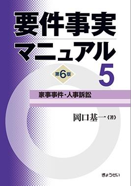 要件事実マニュアル 第6版 第5巻 家事事件・人事訴訟 | 株式会社 ...