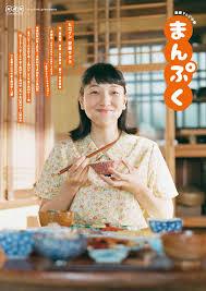 NHK朝ドラ『まんぷく』放送間近。安藤サクラが母としてヒロイン初挑戦 ...の画像