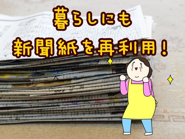 新聞紙を再利用!毎日の暮らしにも大活躍なんですよ~! – くらしめも。