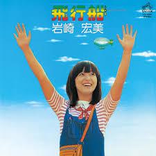 美しい夏-歌詞-岩崎宏美-KKBOX