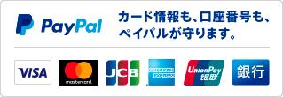 カードロゴ・ボタンのダウンロード|開発者向け-PayPal(ペイパル)