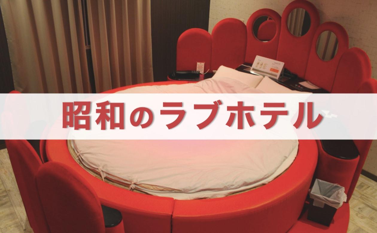 私の好きな場所「昭和のラブホテル」 |ラブホ図鑑編集部《Pando》