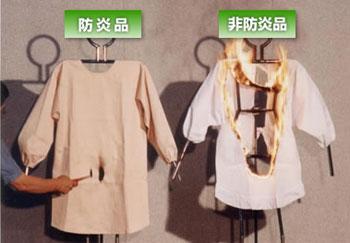 東京消防庁<臨港消防署><地域の安心安全対策><防炎製品を備えよう!>