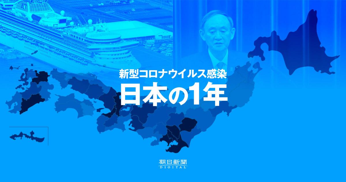 新型コロナウイルス感染 日本の1年:朝日新聞デジタル