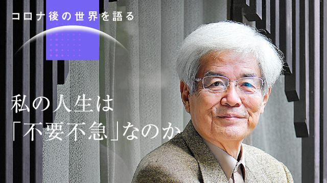 私の人生、「不要不急」? 再考した問い 養老孟司さん:朝日新聞デジタル
