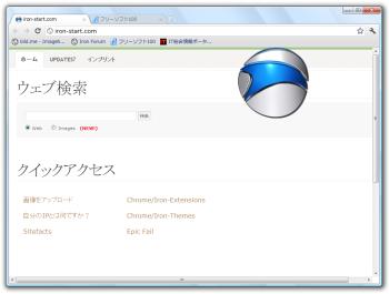 Iron Portableの評価・使い方 - フリーソフト100
