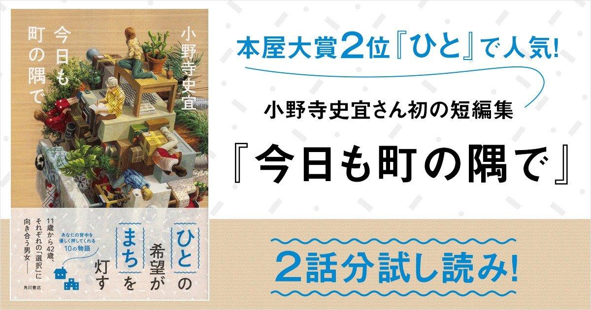 本屋大賞2位の『ひと』で人気の小野寺史宜さん初の短編集、2話分試し ...