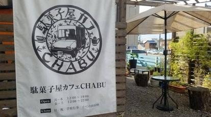カフェ チャブ(岐阜県関市本町/カフェ) - Yahoo!ロコ
