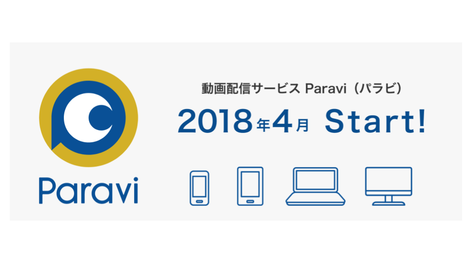 TBS・テレビ東京・WOWOW・日本経済新聞、定額制動画配信サービス ...