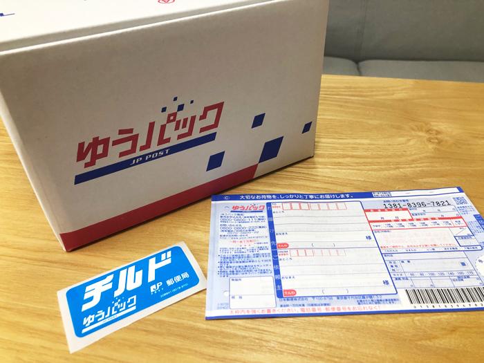 ゆうパックの送り方 – チルド食品の梱包方法と伝票の書き方・貼り方 ...