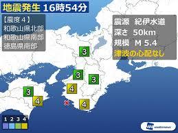 徳島県・和歌山県で震度4の地震発生 津波の心配はなし - ウェザーニュース