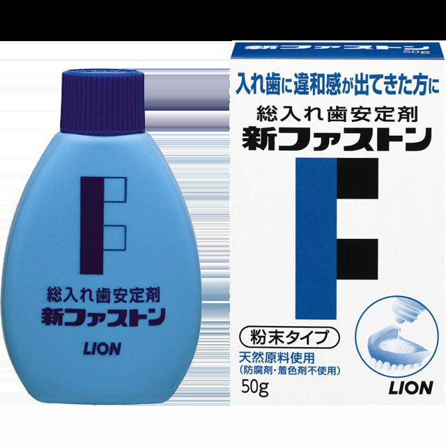 新ファストン 入れ歯用品   ライオン株式会社