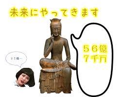 仏像の種類:弥勒菩薩・弥勒如来とは】56億7千万年後に降臨する未来 ...
