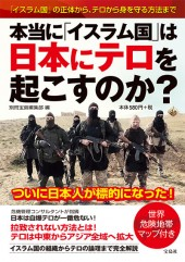 本当に「イスラム国」は日本にテロを起こすのか?│宝島社の公式WEB ...