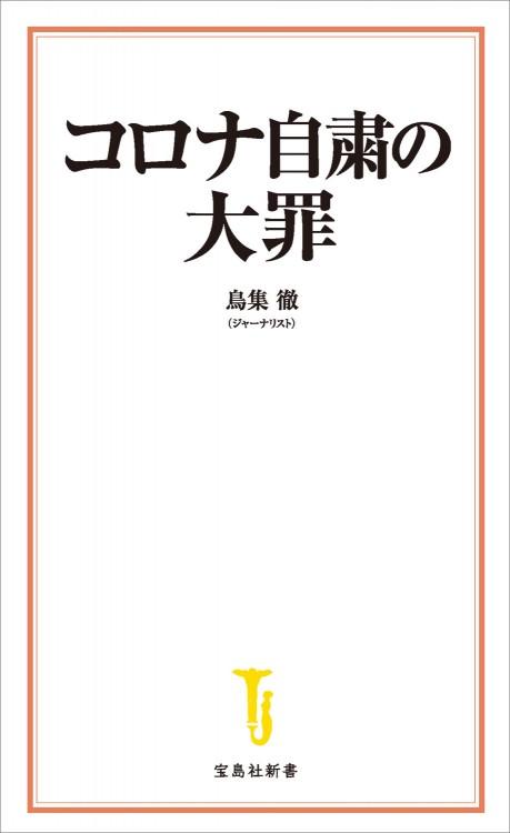 コロナ自粛の大罪│宝島社の公式WEBサイト 宝島チャンネル