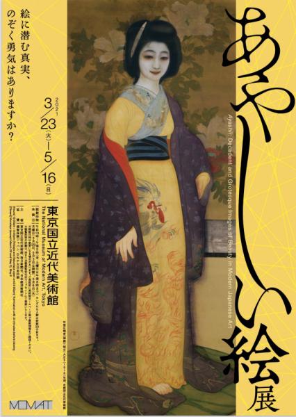 あやしい絵展 イベント(19903) イベニア