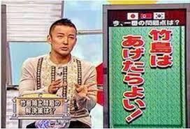 山本太郎氏、「NHK受信料は払わない!」「竹島はあげよう!」等の ...