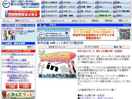 フリーマガジン「あきば通」がネット放送局で生番組-リアルタイムで ...