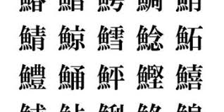 魚へんの漢字 上級編 : トイダス【無料でクイズ・診断ができる、作れる ...