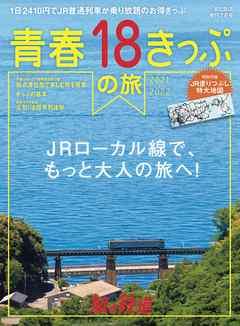 旅と鉄道 2021年増刊7月号青春18きっぷの旅 2021-2022- 漫画・無料試し ...