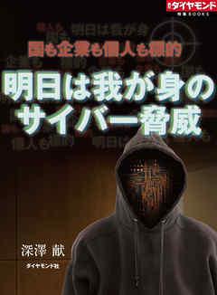 国も企業も個人も標的 明日は我が身のサイバー脅威- 漫画・無料試し ...