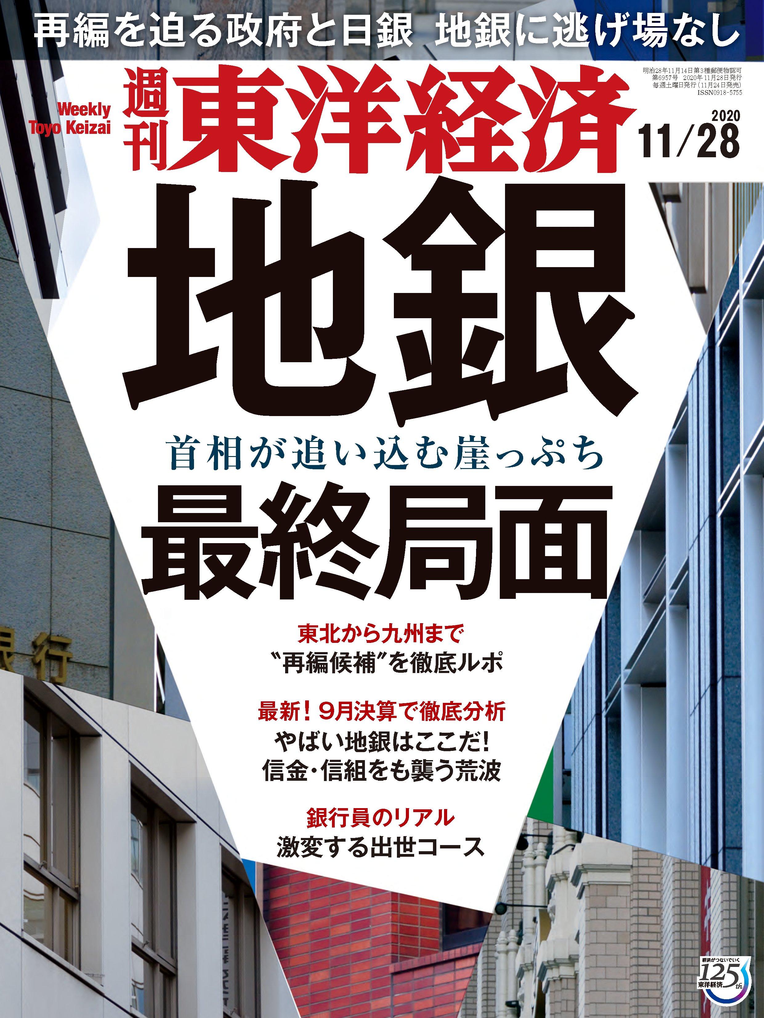 週刊東洋経済 2020/11/28号- 漫画・無料試し読みなら、電子書籍ストア ...