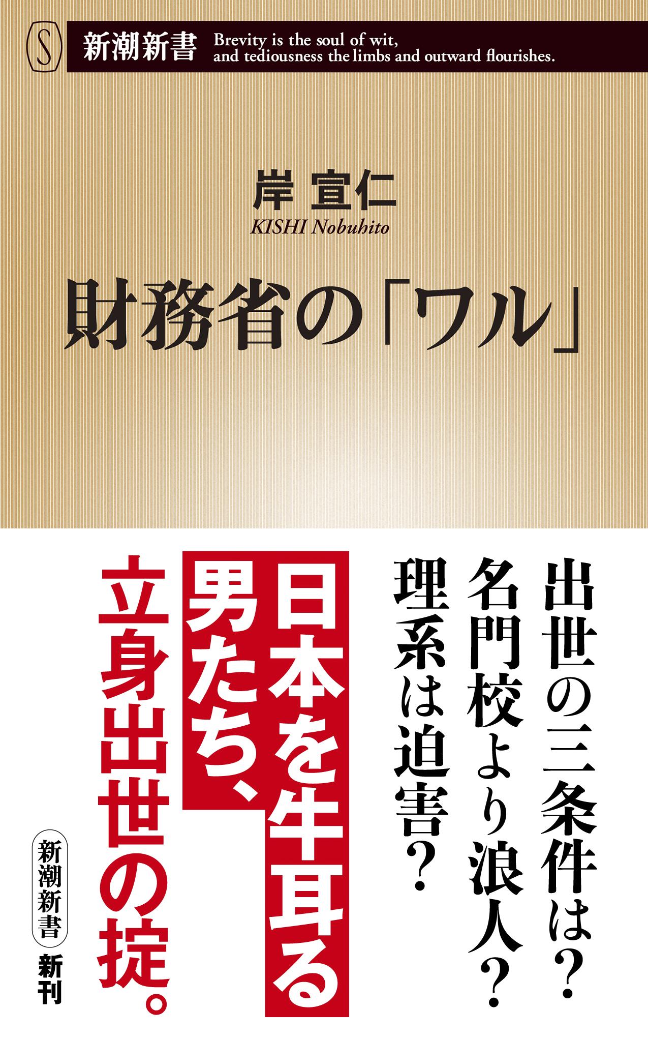 財務省の「ワル」(新潮新書)- 漫画・無料試し読みなら、電子書籍 ...