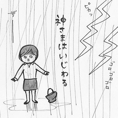 神様はいじわる。〜心と体のイラスト絵本 第7話〜|コラム|不妊治療 ...