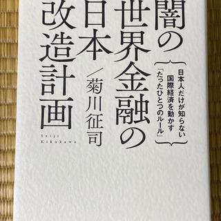 闇の世界金融の日本改造計画 (うたらぼ) 巣鴨の本/CD/DVDの中古 ...