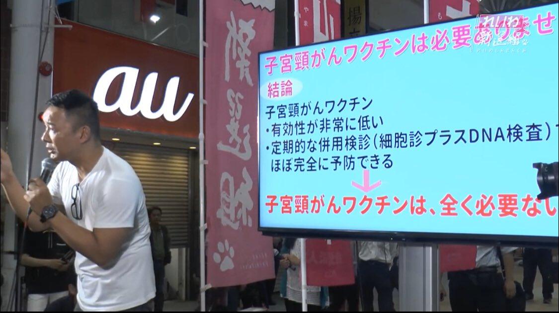 悲報】イキリサヨ太郎こと山本太郎さん、反ワクチンカルトに目覚めて ...
