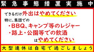 大阪府新型コロナウイルス感染症関連特設サイト
