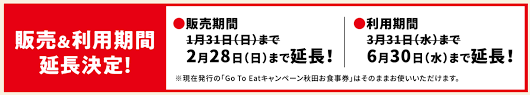 GoToイート秋田県 食事券の販売期限は5月31日、利用期間は6月30日まで ...