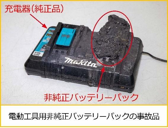 コードレス掃除機などで非純正バッテリーによる事故がネット購入を中心 ...