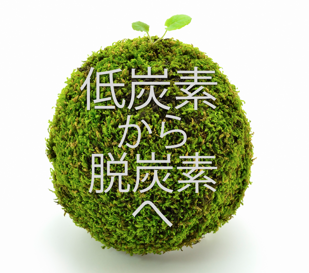脱炭素」が握る投資マネー。日本企業は、果たしてこの流れに乗れるか ...