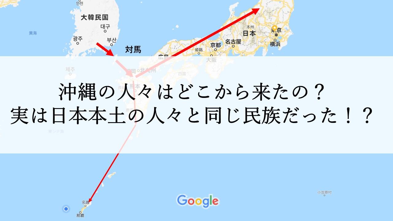 沖縄の人々と日本本土の人々の祖先は同じだった!?日琉同祖論について ...