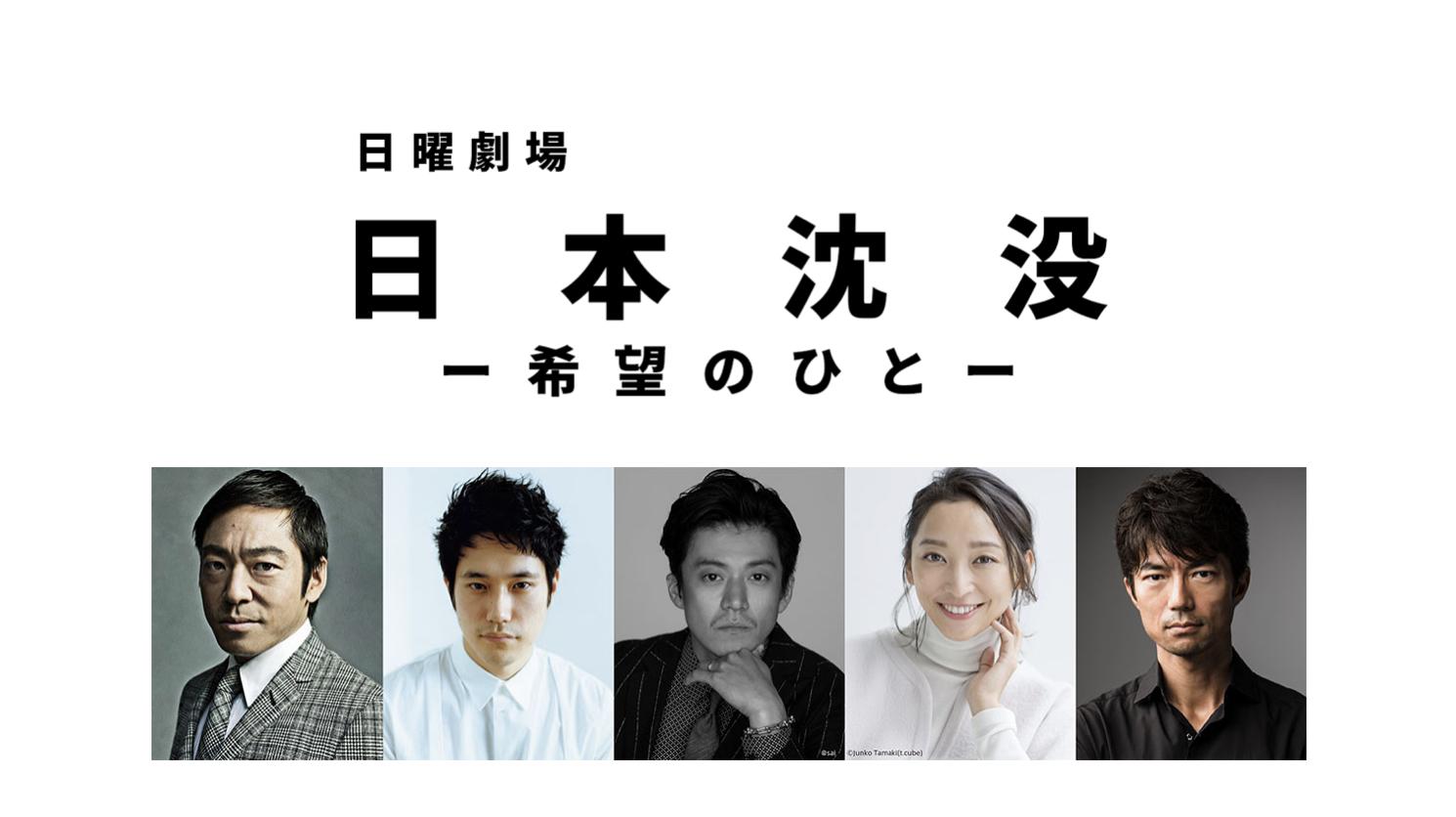 TBS日曜劇場「日本沈没ー希望のひとー」|小栗旬主演、2021年10月期 ...
