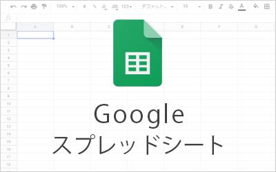 作業効率がぐんと上がる「Googleスプレッドシート」とは?Excelでの ...