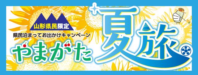 やまがた夏旅「美食セレクション」 | 山新観光株式会社