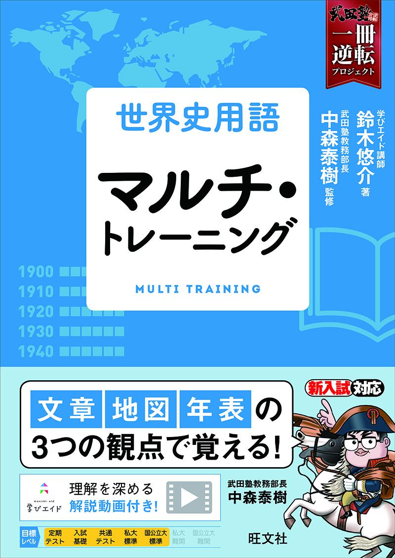 世界史用語 マルチ・トレーニング | 旺文社