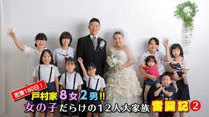 密着180日!戸村家8女2男!!女の子だらけの12人大家族奮闘記2(BS ...